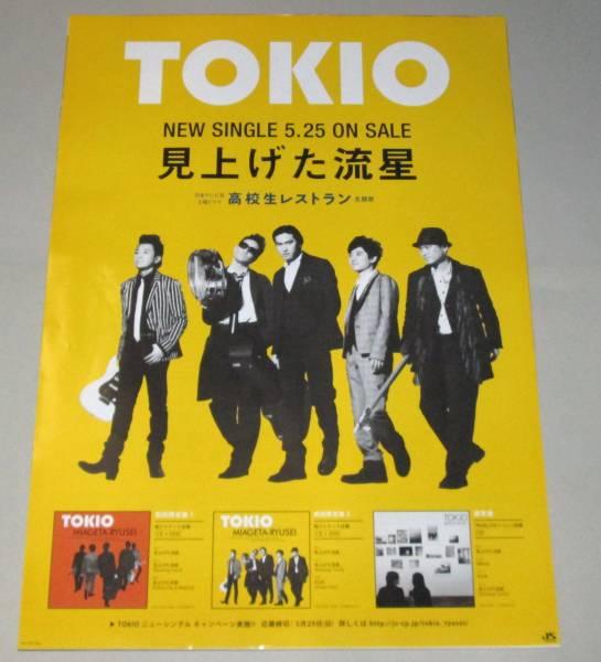 A9 TOKIO (トキオ)/見上げた流星 告知ポスター コンサートグッズの画像