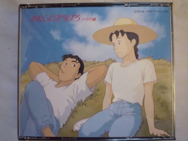 中古CD ★ おもひでぽろぽろ ★ ドラマ編 ★ サントラ  2枚組 グッズの画像