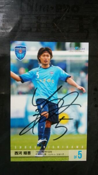 2016年横浜FC配布西河翔吾直筆サインFカード