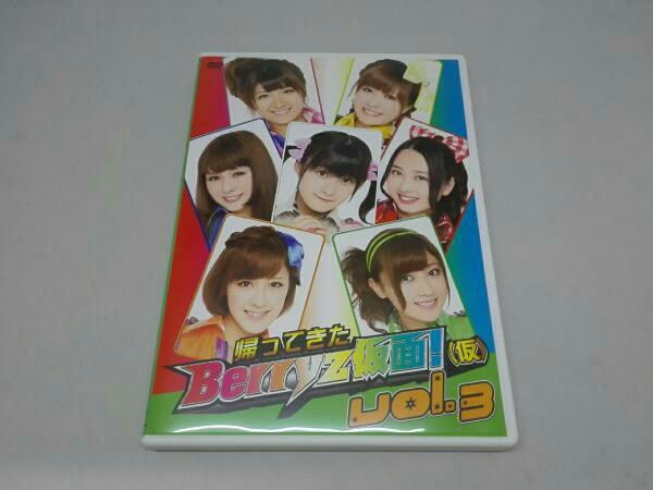Berryz工房 帰ってきた Berryz仮面! Vol.3 コンサートグッズの画像