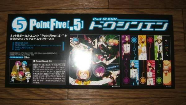 ■ミニポスターCF1■ PointFive(.5)/ドウシンエン 非売品!
