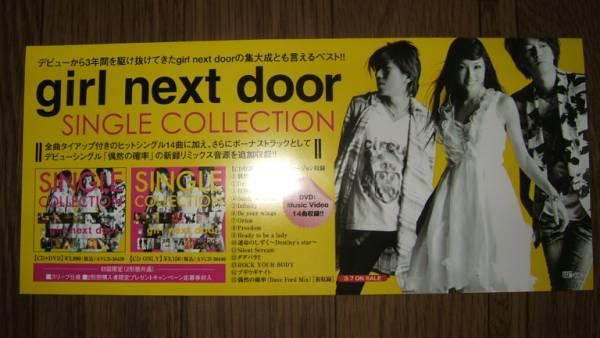 ■販促ミニポスターCF3■ girl next door/SINGLE COLLECTION