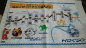 北総公団線 成田スカイアクセス開業記念 手ぬぐい