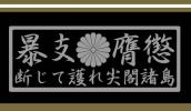 i暴支膺懲 ステッカー [銀] 菊紋 日本 右翼 靖国 街宣 尖閣諸島