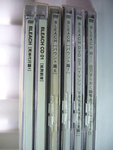 CD+DVD ブリーチ いろいろ6枚 グッズの画像