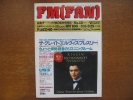 FM fanファン1993.8.16●赤坂泰彦 久松史奈 KONTA プレスリー