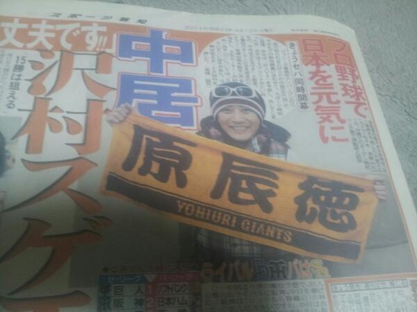 【】SMAP*新聞*中居正広*新聞*錦戸亮*新聞*2011.4.12* コンサートグッズの画像