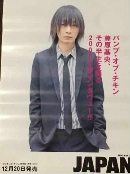 BUMP OF CHICKEN ポスター 2006年1月号 ロッキングオンジャパン