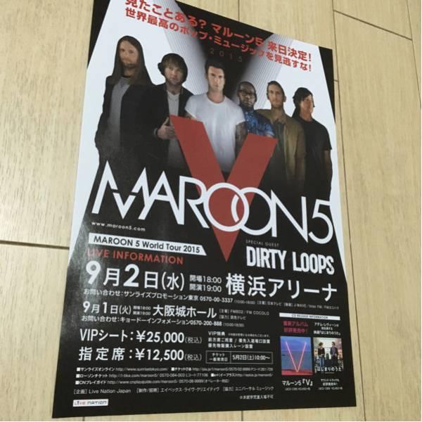 マルーン5 maroon5 来日 告知 チラシ 2015 横浜アリーナ ライヴ