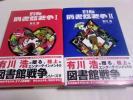 署名サイン入/別冊 図書館戦争Ⅰ・Ⅱ/有川浩/2冊セット 即決