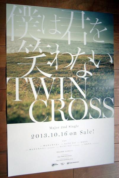 Twin Cross ツインクロス /僕は君を笑わない 未使用告知ポスタ