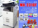 起業応援セール!!【SHARP MX-2310F】カラー複合機2段給紙+収納BOX整備済設定電話サポートMX-23トナー付中古コピー機FAXプリンタースキャナ