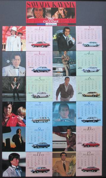 未使用品【沢田研二★加山雄三・卓上カレンダー1982年】日産