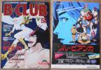 バンダイ B-CLUB 52号 1990年 3月(クロネコDM便送料込み)