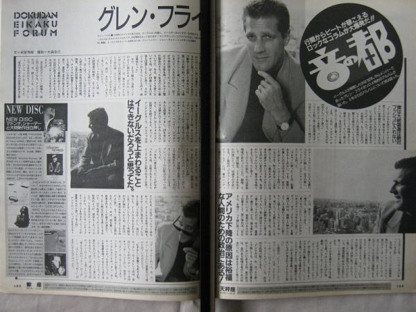 '92【4年ぶりのアルバム】グレンフライ 元イーグルス ♯