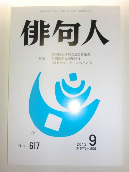 ★希少 俳句人 2012年9月号 NO.617