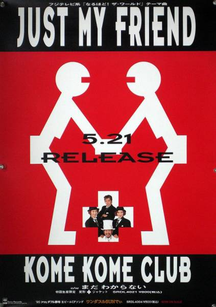 米米クラブ KOME KOME CLUB K2C B2ポスター (1H07001)