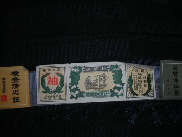 正絹反物★茨城県結城紬着尺★麻の葉 亀甲の文様_画像2
