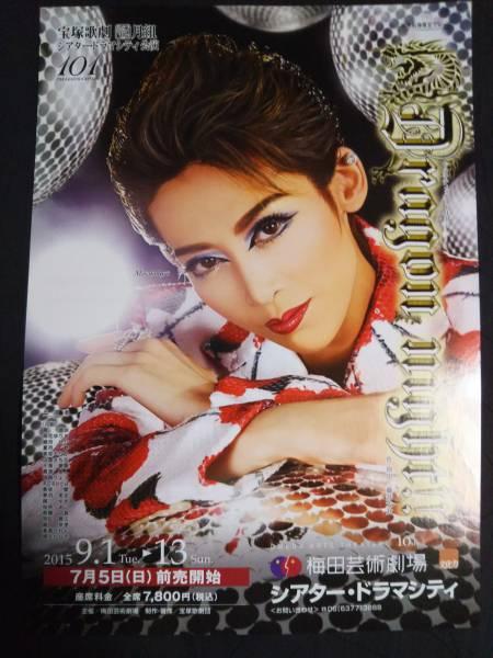 チラシ宝塚/月組「Dragon Night!!」龍真咲/美弥るりか/珠城りょう/早乙女わかば/