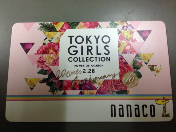 非売品 東京ガールズコレクション TGC 10周年記念ナナコカード