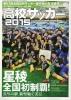 第93回(2015)全国高校サッカー選手権大会 決算号★星稜、初制覇
