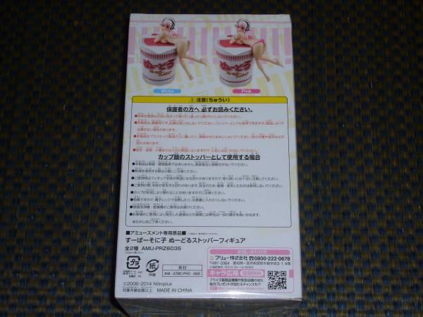 定形外350円 レア すーぱーそに子 ぬーどるストッパーフィギュア 白ホワイト_画像3