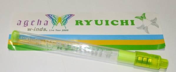 w-inds. ageha LIVE TOUR 2005 RYUICHI ペンライト 郵送無料