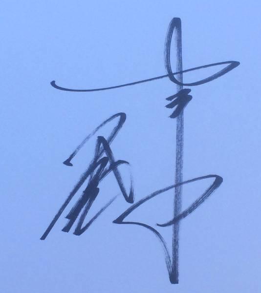 北海道日本ハムファイターズ 建山義紀直筆サイン色紙