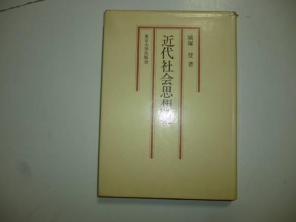 近代社会思想史 著・城塚登 - ヤ...