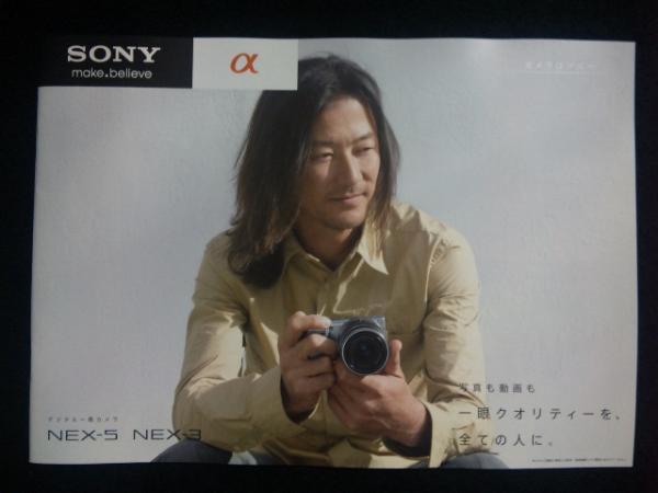 浅野忠信の表紙 SONY ソニー カタログ