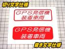 GPS発信機装着車両ステッカー 車両盗難防止/セキュリティs