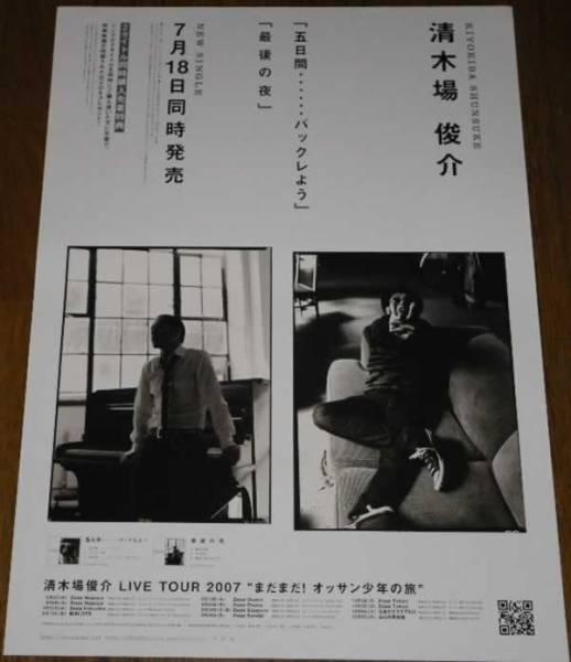 清木場俊介 / 五日間・・・・・・バックレよう ポスター