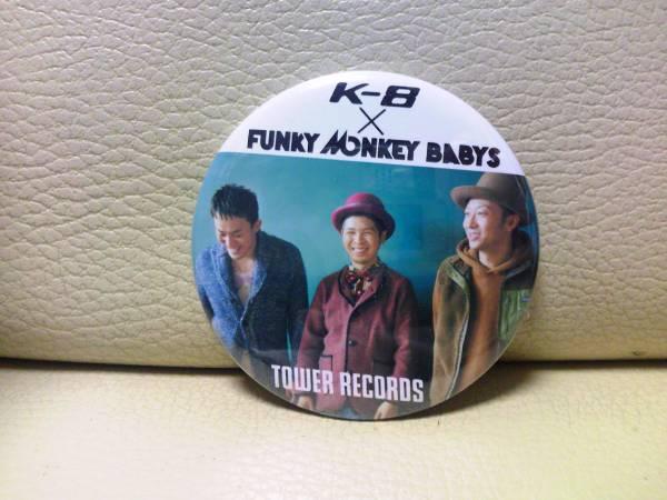 FUNKY MONKEY BABYS缶バッジ 缶バッチ★FMB★加藤モン吉ケミカル