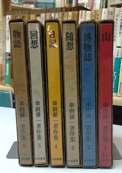 串田孫一著作集6巻揃 大和書房_本体背表紙