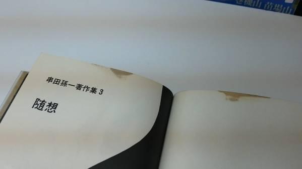 串田孫一著作集6巻揃 大和書房_3巻のシミです