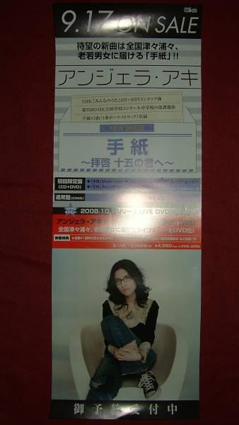 【ポスター2】 アンジェラ・アキ/手紙 拝啓十五の君へ 非売品!