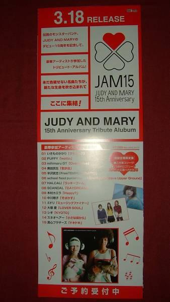 【ポスター2】 JUDY AND MARY/JAM15 15th Anniversary非売品
