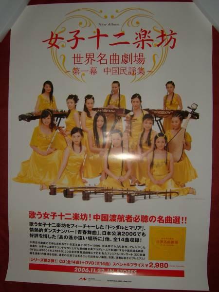 【ポスターH26】 女子十二楽坊/世界名曲劇場 第一幕 非売品!