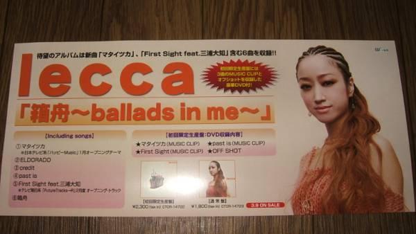 【ミニポスターF2】 lecca/箱舟-ballads in me- 非売品!