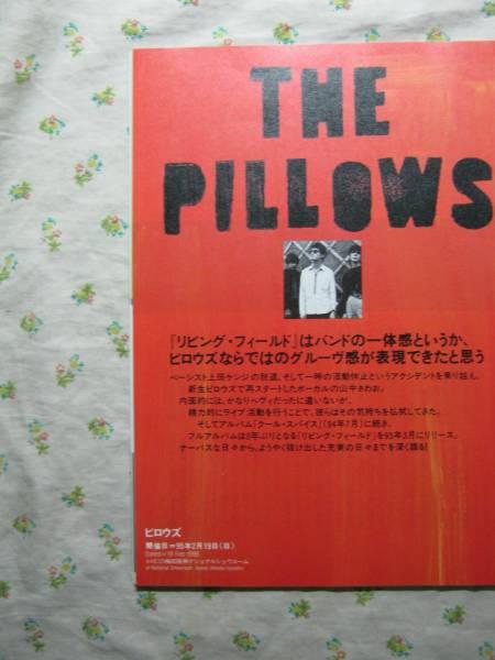 '98【 ピロウズ ならではのグルーヴ感が表現できた】 pillows ♯
