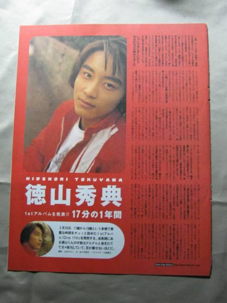 '00 1stアルバム発表 徳山秀典 /全曲解説 ポルノグラフィティ ♯