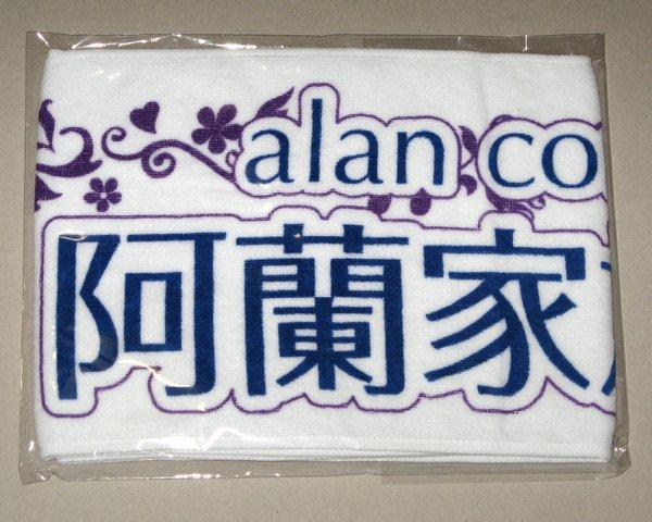 alan [阿蘭家族大集合] 限定グッズ (マフラータオル)