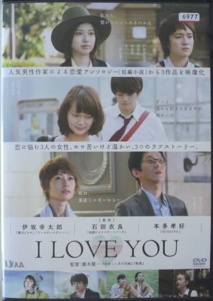 DVD R落● I LOVE YOU /戸田恵梨香 多部未華子 真木よう子 グッズの画像