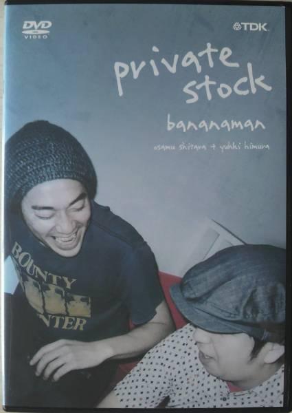 DVD R落●バナナマン private stock グッズの画像