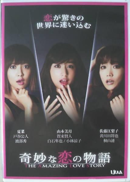 DVD R落●奇妙な恋の物語/夏菜 山本美月 佐藤江梨子 グッズの画像