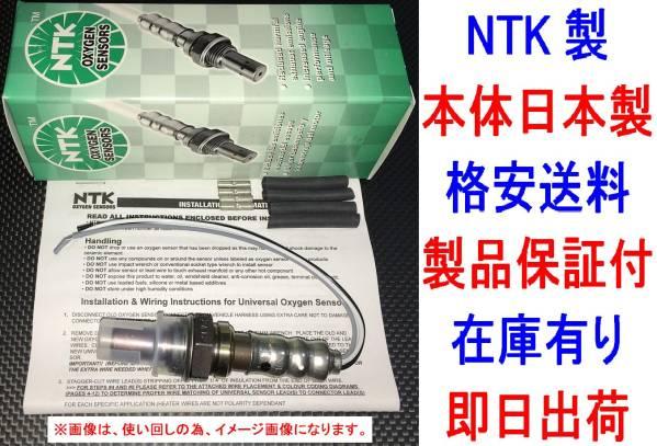 正規品NTK日本製O2センサーVOLVO 850 C70 S70 V70 XC70 送料無料 9202720 純正品質 オキシジェンセンサー ラムダセンサー オーツーセンサー_画像1