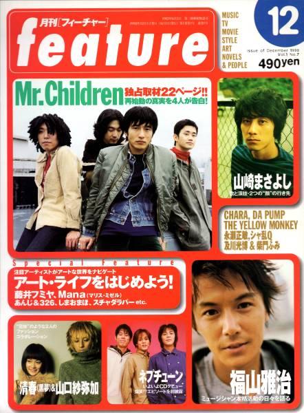 月刊フィーチャー 1998/12月号♪ミスチル/福山雅治/山崎まさよし