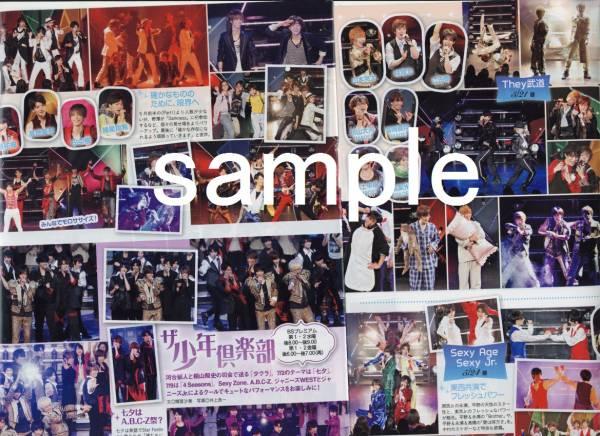 ◇TVfan 2014.8号 ザ少年倶楽部