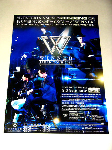 У1 告知ポスター [WINNER] JAPAN TOUR 2015