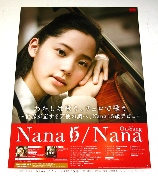 ч9 告知ポスター [Nana(欧陽娜娜) 15] Ou-Yang Nana